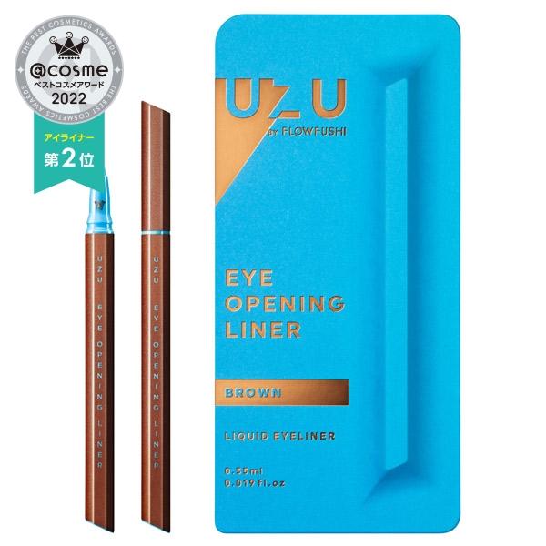 UZU アイオープニングライナー / BROWN(ブラウン) / 0.55ml