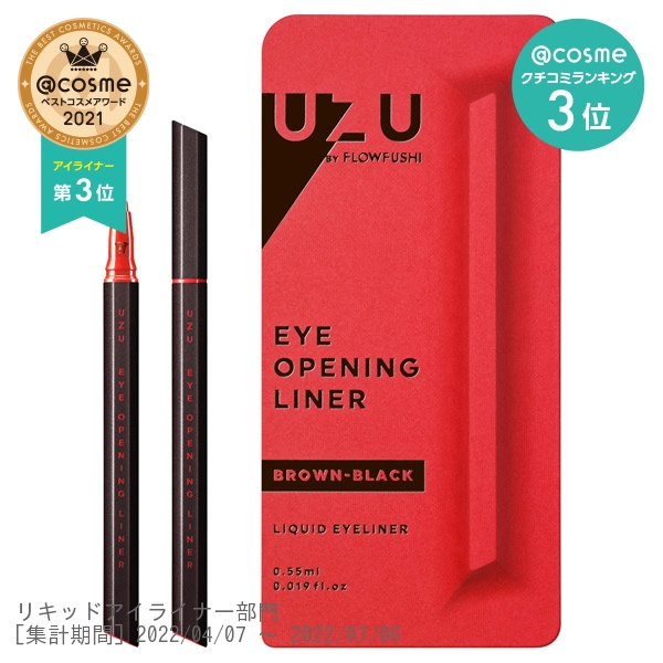 UZU アイオープニングライナー / BROWN BLACK(ブラウンブラック) / 0.55ml