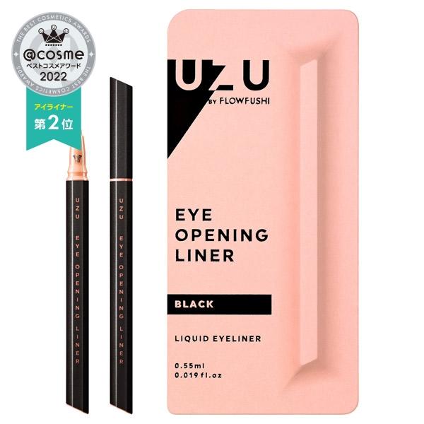 UZU アイオープニングライナー / BLACK(ブラック) / 0.55ml
