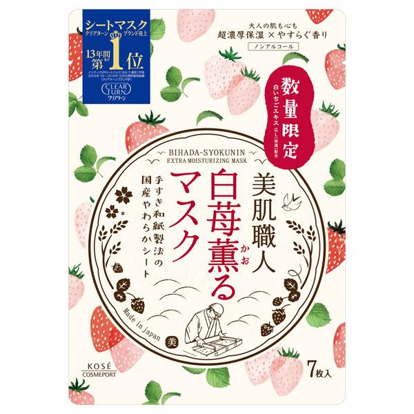 【限定品】美肌職人 薫るマスク(白苺) / 7枚 / 初摘み白苺の香り