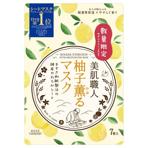 【限定品】美肌職人 薫るマスク(柚子) / 7枚 / ほっこり柚子の香り