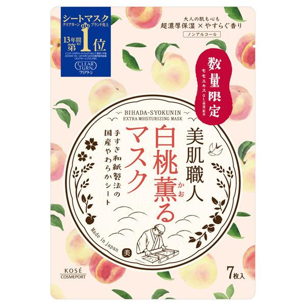 【限定品】美肌職人 薫るマスク(白桃) / 7枚 / みずみずしい白桃の香り