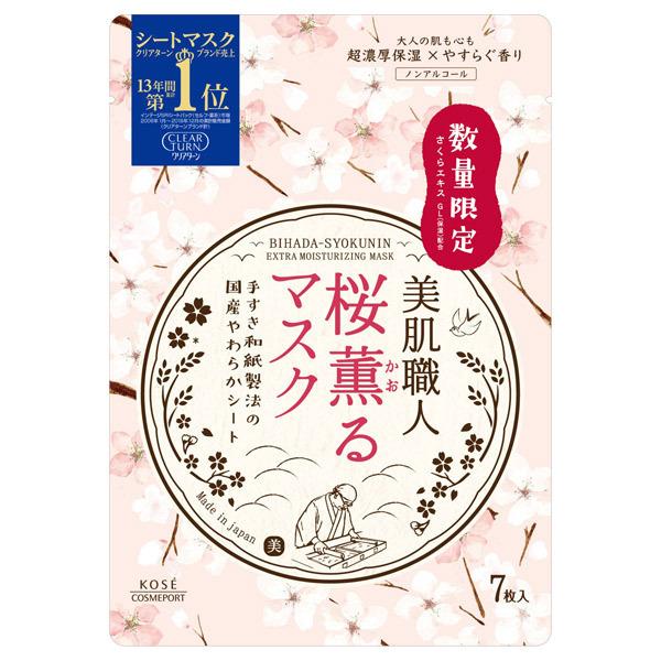 【限定品】美肌職人 薫るマスク(桜) / 7枚 / 清らかな桜の香り