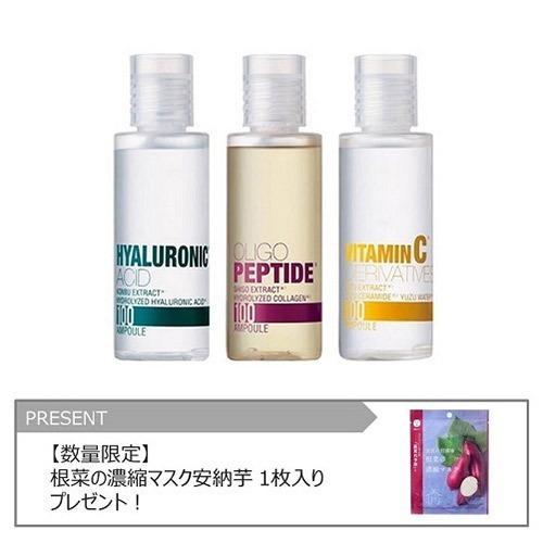 美肌のひとさじ 調美料原液 アンプル3種セット / 22ml×3種