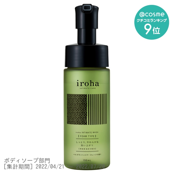 iroha INTIMATE WASH【FORMTYPE】 / 150ml / 本体