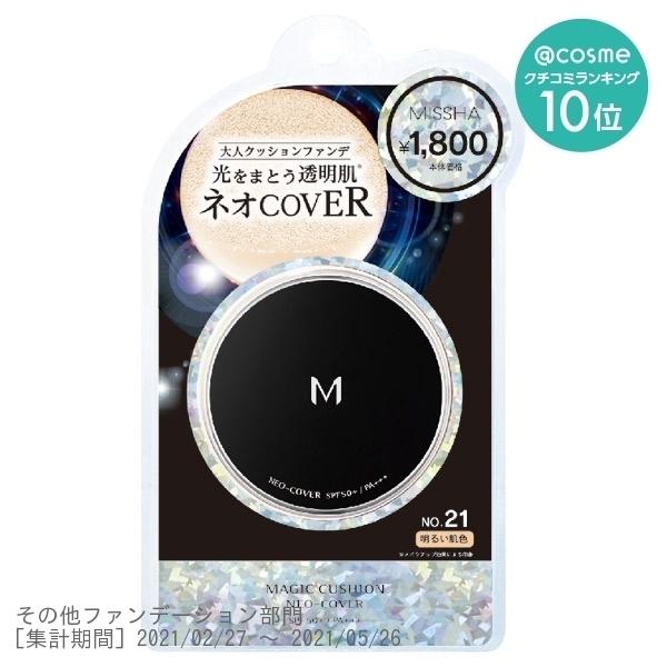 M クッション ファンデーション(ネオカバー) / SPF50+ / PA+++ / 本体 / No.21(明るい肌色) / 15g