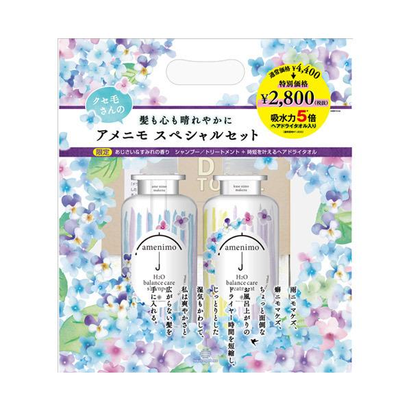 スペシャルセット / 本体 / 480mL+480mL / あじさい&すみれの香り