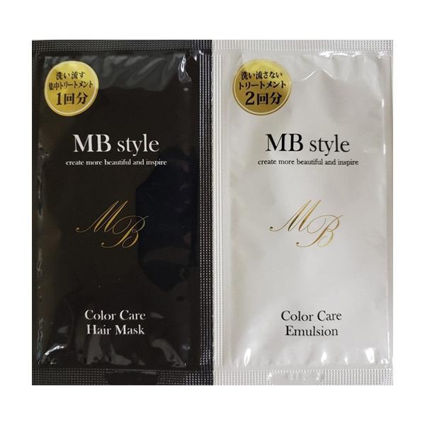 MBスタイル カラーケアヘアマスク&エマルジョン