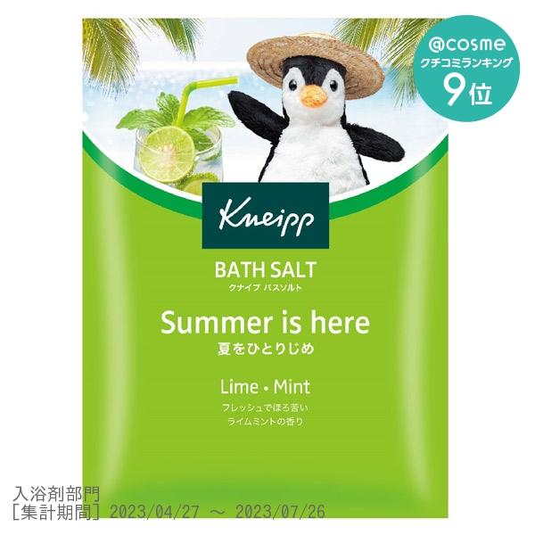 バスソルト ライムミントの香り / 本体 / 50g