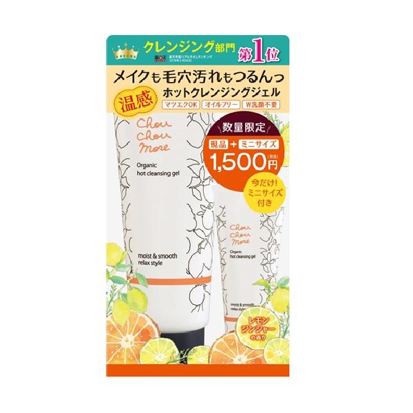シュシュモア ホットクレンジングジェル ミニセット / 本体 / 200g+45g / レモンジンジャー