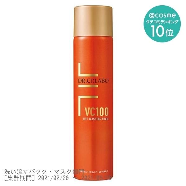 VC100ホットウォッシングフォーム / 本体 / 120g