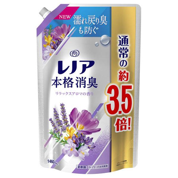 レノア本格消臭 リラックスアロマの香り / 詰替え / 1460ml / リラックスアロマの香り