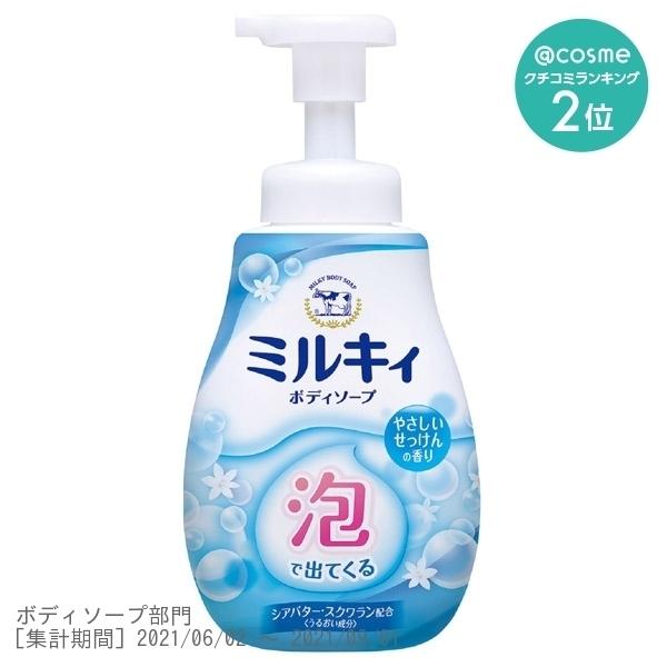 泡で出てくる ミルキィボディソープ やさしいせっけんの香り / 本体 / 600ml / やさしいせっけんの香り