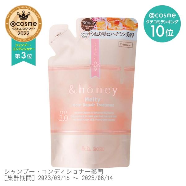 &honey Melty モイストリペア ヘアトリートメント2.0 / 詰替え / 350g / スウィートローズハニーの香り