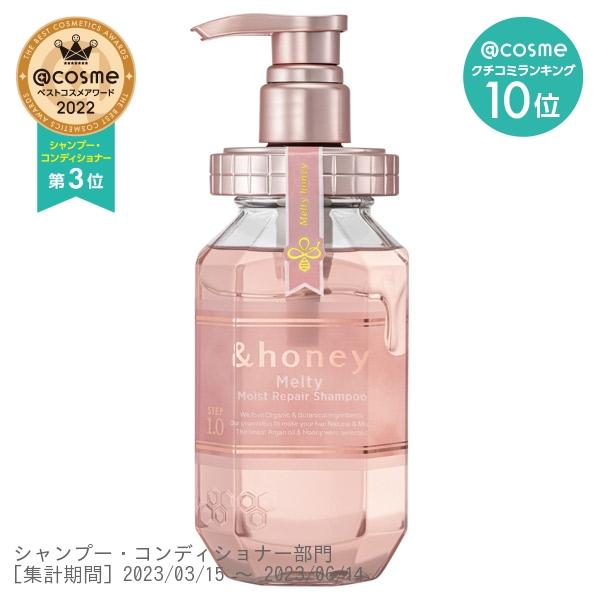 &honey Melty モイストリペア シャンプー1.0 / シャンプー / 440ml / ピュアローズハニーの香り