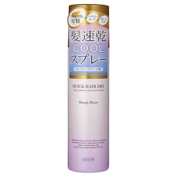クイックヘアドライクールスプレー / 本体 / ウォータリーウラワーの香り