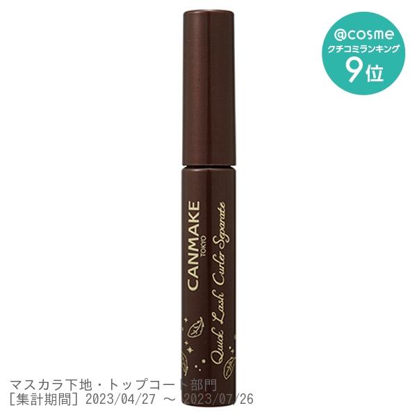 クイックラッシュカーラーセパレート / 本体 / 【03】ブラウン / 4.0g