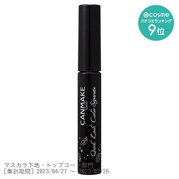 クイックラッシュカーラーセパレート / 本体 / 【02】ブラック / 4.0g