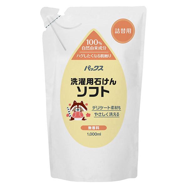 洗濯用石けんソフト / 詰替え / 1000ml / 無香料