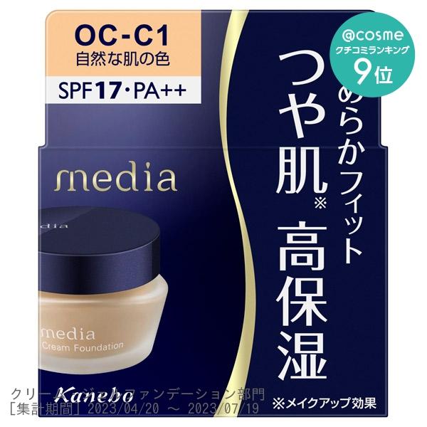 クリームファンデーションN / SPF17 / PA++ / 本体 / OC-C1 / 25g