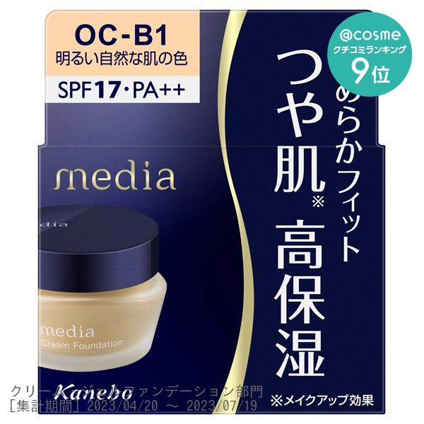 クリームファンデーションN / SPF17 / PA++ / 本体 / OC-B1 / 25g
