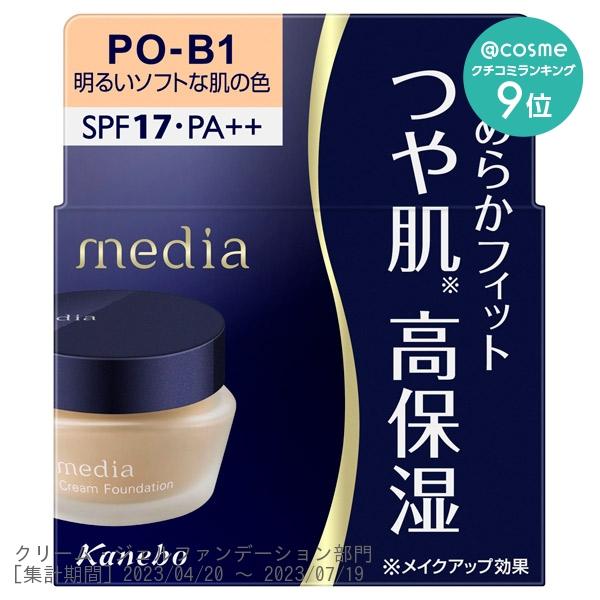 クリームファンデーションN / SPF17 / PA++ / 本体 / PO-B1 / 25g
