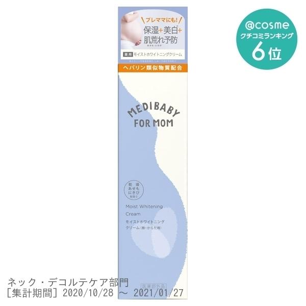薬用モイストホワイトニングクリーム / 本体 / 150ml