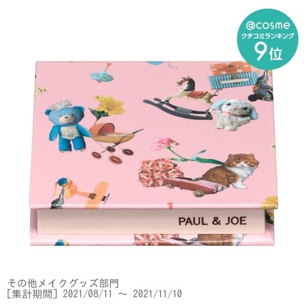 【数量限定】コンパクト / 本体 / 26
