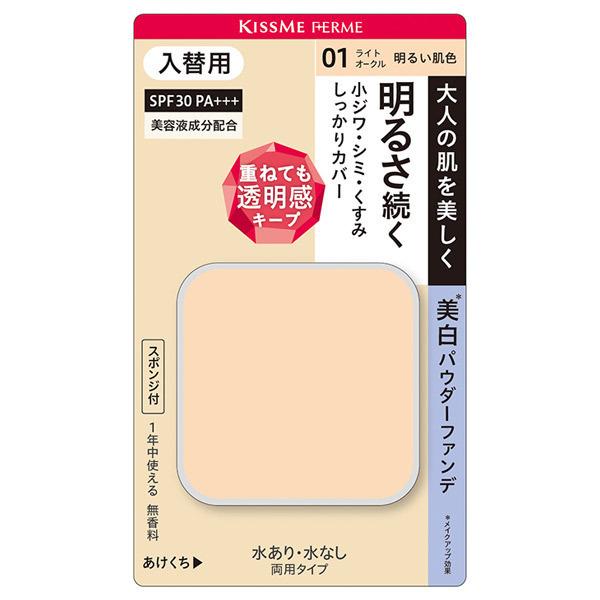 カバーして明るい肌 パウダーファンデ / SPF30 / PA+++ / リフィル / 01 ライトオークル(明るい肌色) / 11g