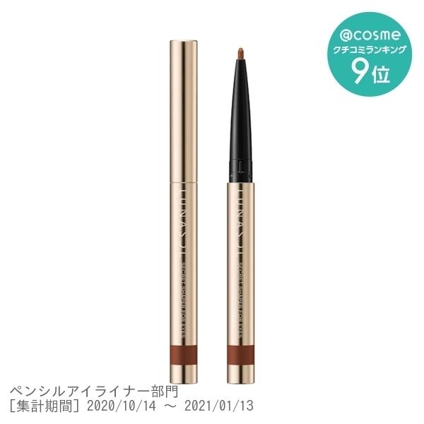 シークレットシェイパーフォーアイズ / 01 Brown Neroli / 0.1g / 本体