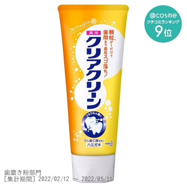 クリアクリーン (薬用ハミガキ) / 本体 / 120g / フレッシュシトラス