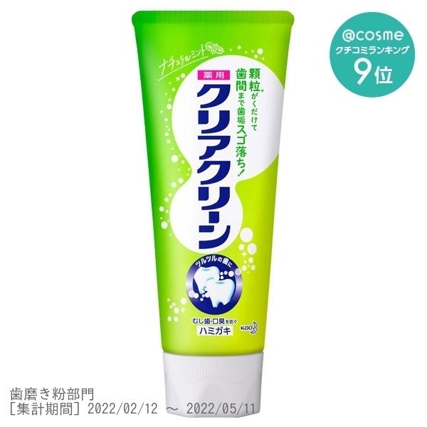 クリアクリーン (薬用ハミガキ) / 本体 / 120g / ナチュラルミント