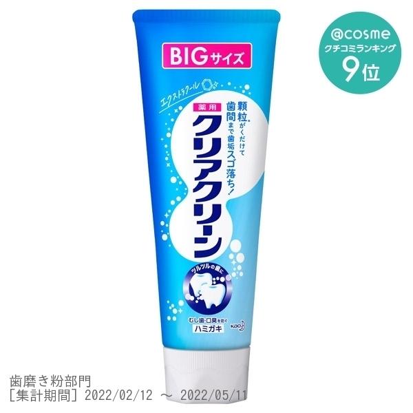 クリアクリーン (薬用ハミガキ) / 本体 / BIGサイズ / 170g / エクストラクール
