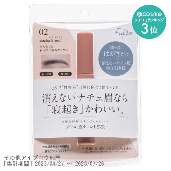 眉ティントSVR / 本体 / 02 モカブラウン / 6g