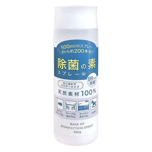 除菌スプレーの素 / 本体 / 100g