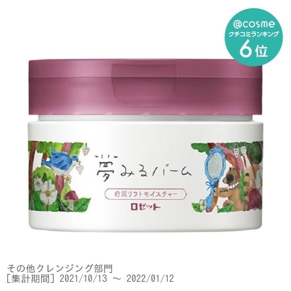 夢みるバーム 白泥リフトモイスチャー / 本体 / 90g / ローズの香り