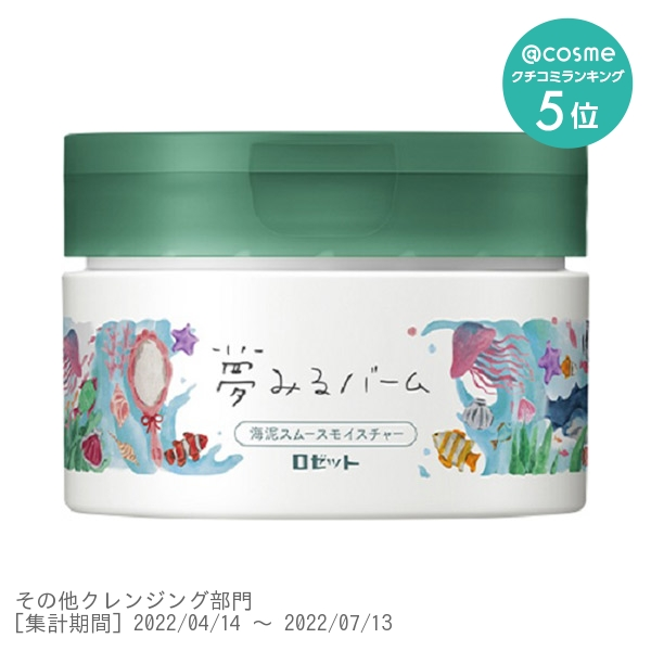 夢みるバーム 海泥スムースモイスチャー / 本体 / 90g / ハーバルシトラスの香り