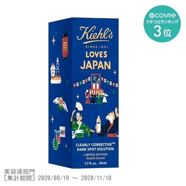 キールズ DS クリアリーホワイト ブライトニング エッセンス / 本体 / LOVES限定エディション / 50mL