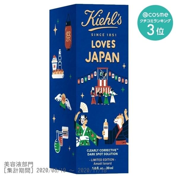 キールズ DS クリアリーホワイト ブライトニング エッセンス / 本体 / LOVES限定エディション / 30mL