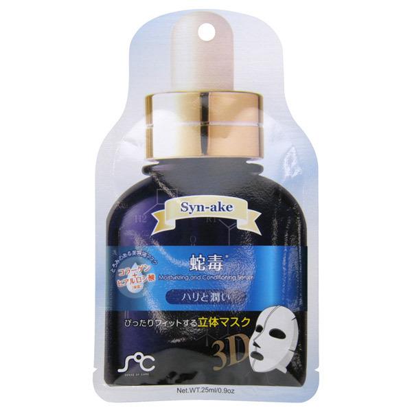 3D美容液フェイスマスク 蛇毒 / 本体 / 20枚