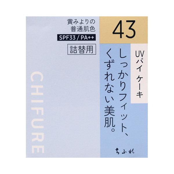 UVバイケーキ / 詰替用 / 43