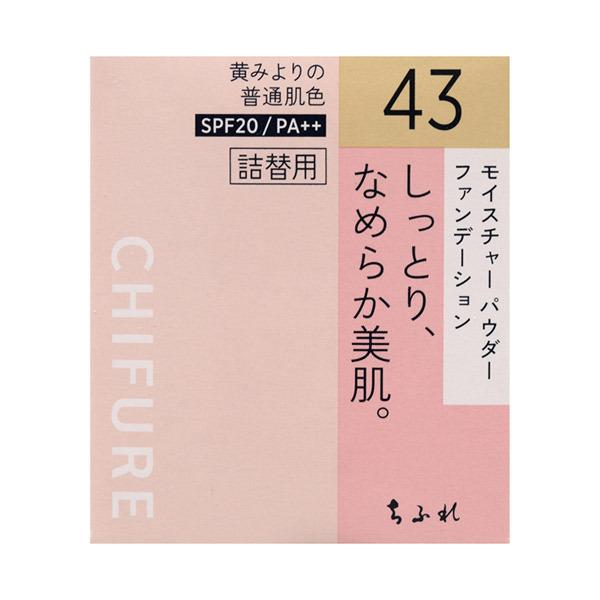 モイスチャーパウダーファンデーション / 詰替用 / 43