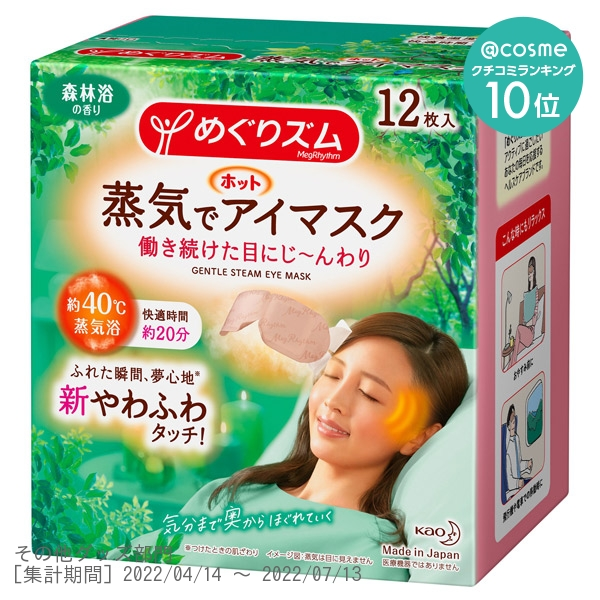 蒸気でホットアイマスク 森林浴の香り / 12枚入 / 森林浴の香り