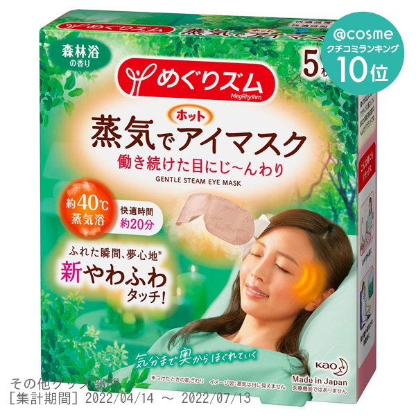 蒸気でホットアイマスク 森林浴の香り / 5枚入 / 森林浴の香り