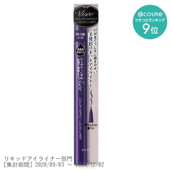 リシェ カラーインパクト リキッドライナー / PU140 / 0.4ml / 本体 / 無香料