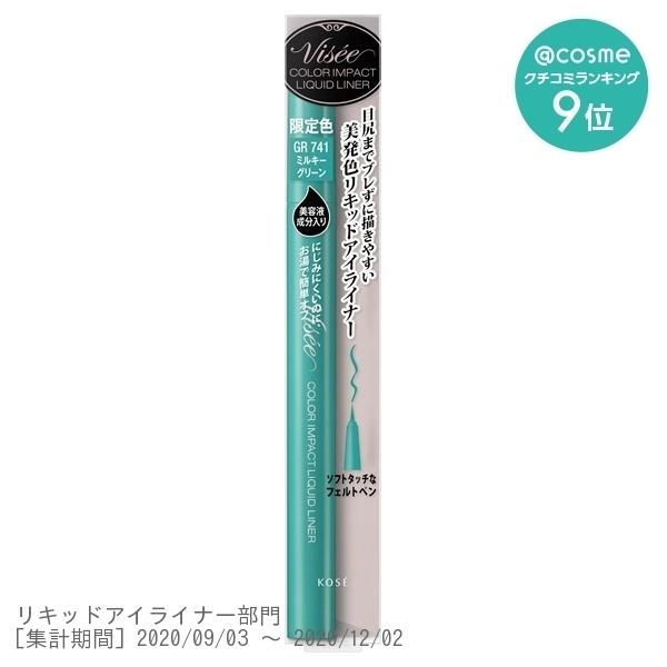 リシェ カラーインパクト リキッドライナー / 本体 / GR741(限定) / 0.4ml / 無香料
