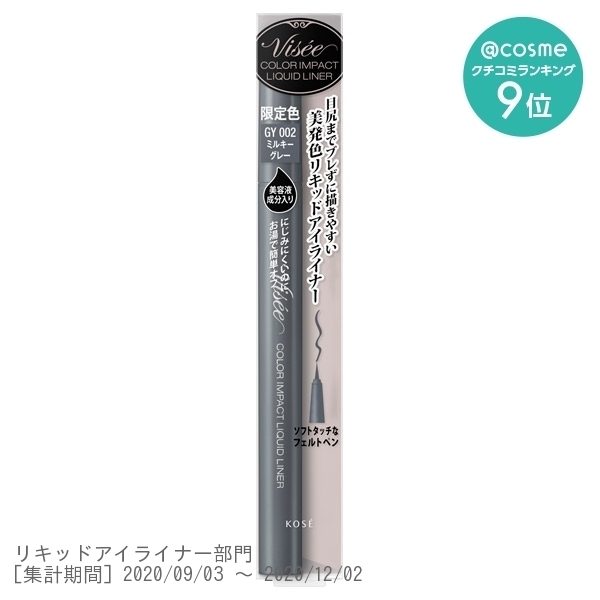 リシェ カラーインパクト リキッドライナー / 本体 / GY002(限定) / 0.4ml / 無香料