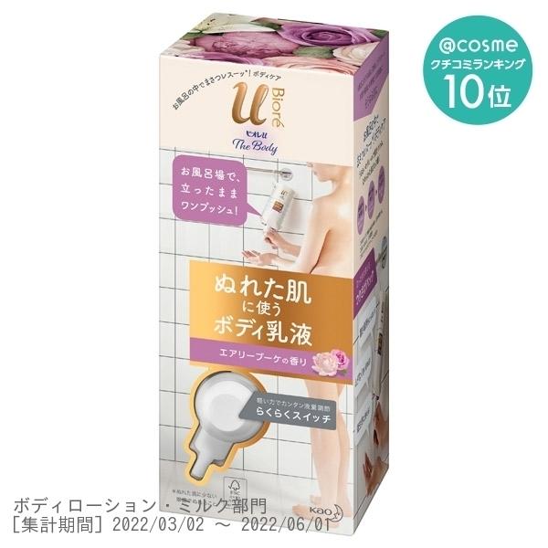 ザ ボディ ぬれた肌に使うボディ乳液 エアリーブーケの香り / 本体 / 300ml / エアリーブーケの香り