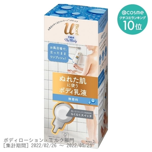 ザ ボディ ぬれた肌に使うボディ乳液 無香料 / 本体 / 300ml / 無香料