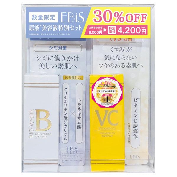 EBiS原液美容液特別セット / 20mL×2個